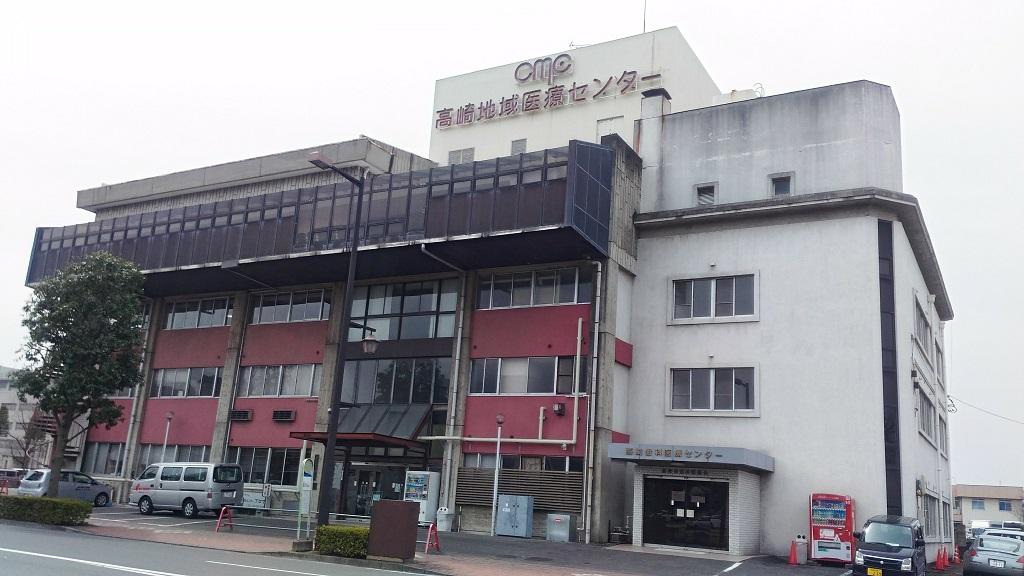 高崎地域医療センター