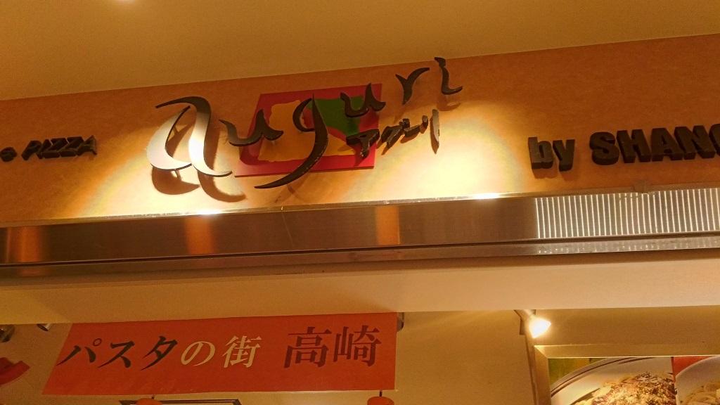 アグーリby シャンゴ