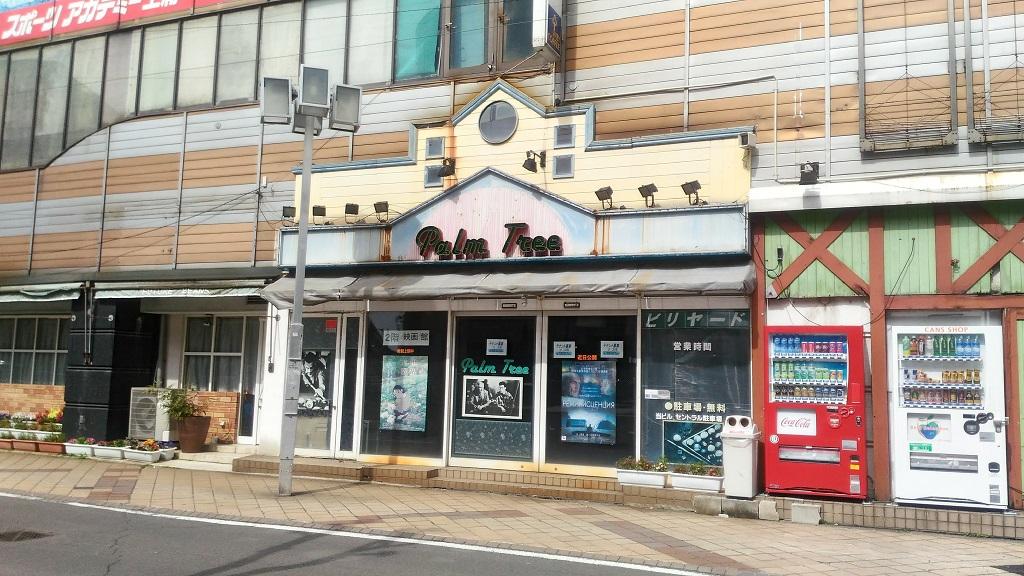 土浦映画館