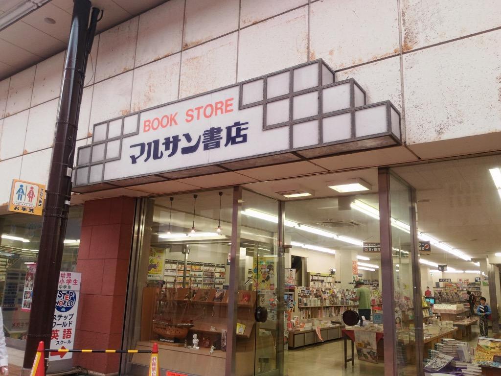 マルサン書店