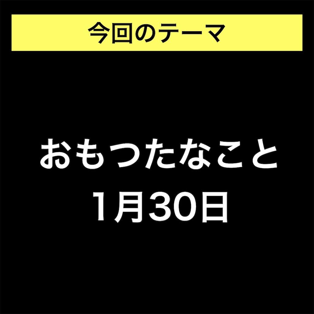 f:id:kobayanzblog:20200131202424j:image
