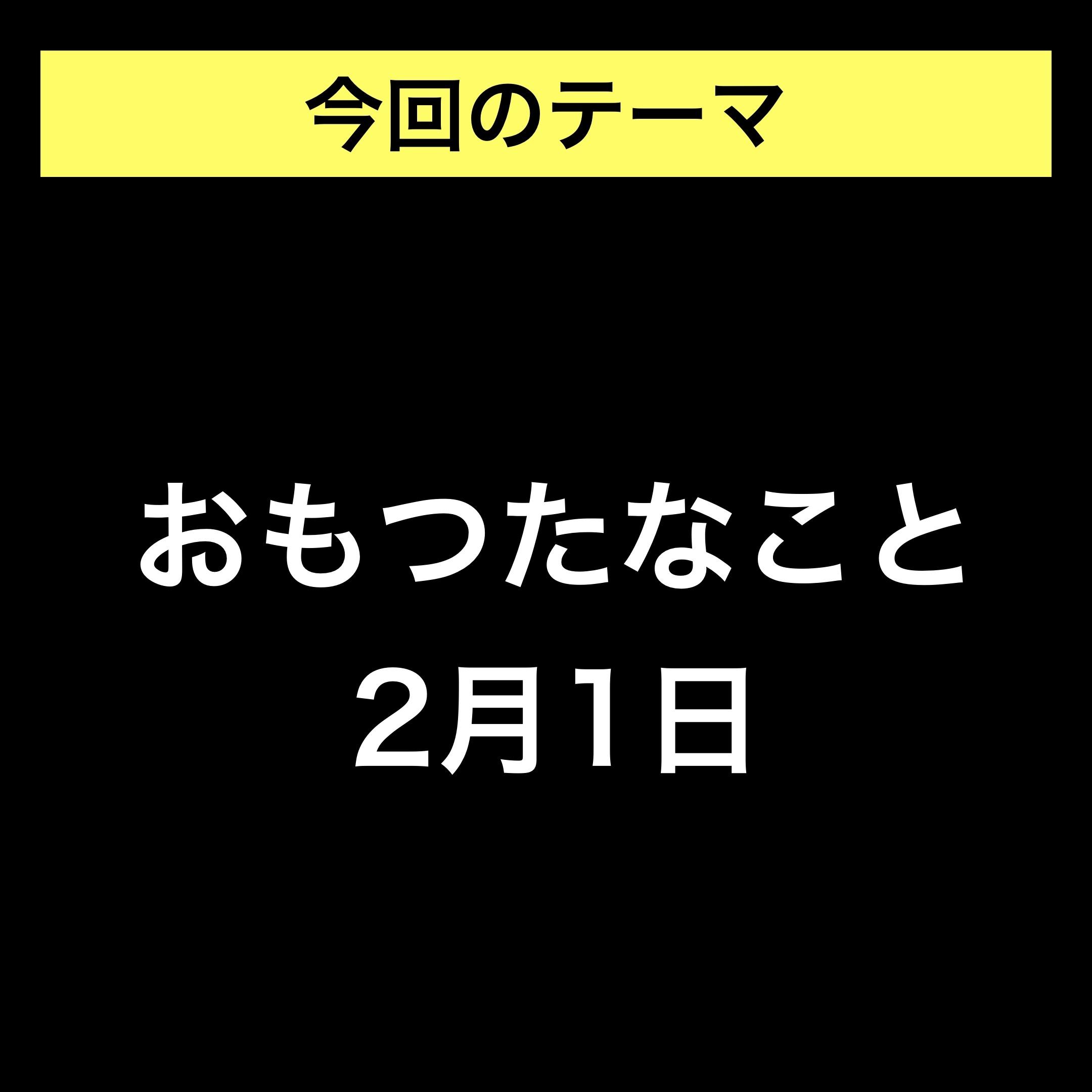f:id:kobayanzblog:20200202083717j:image