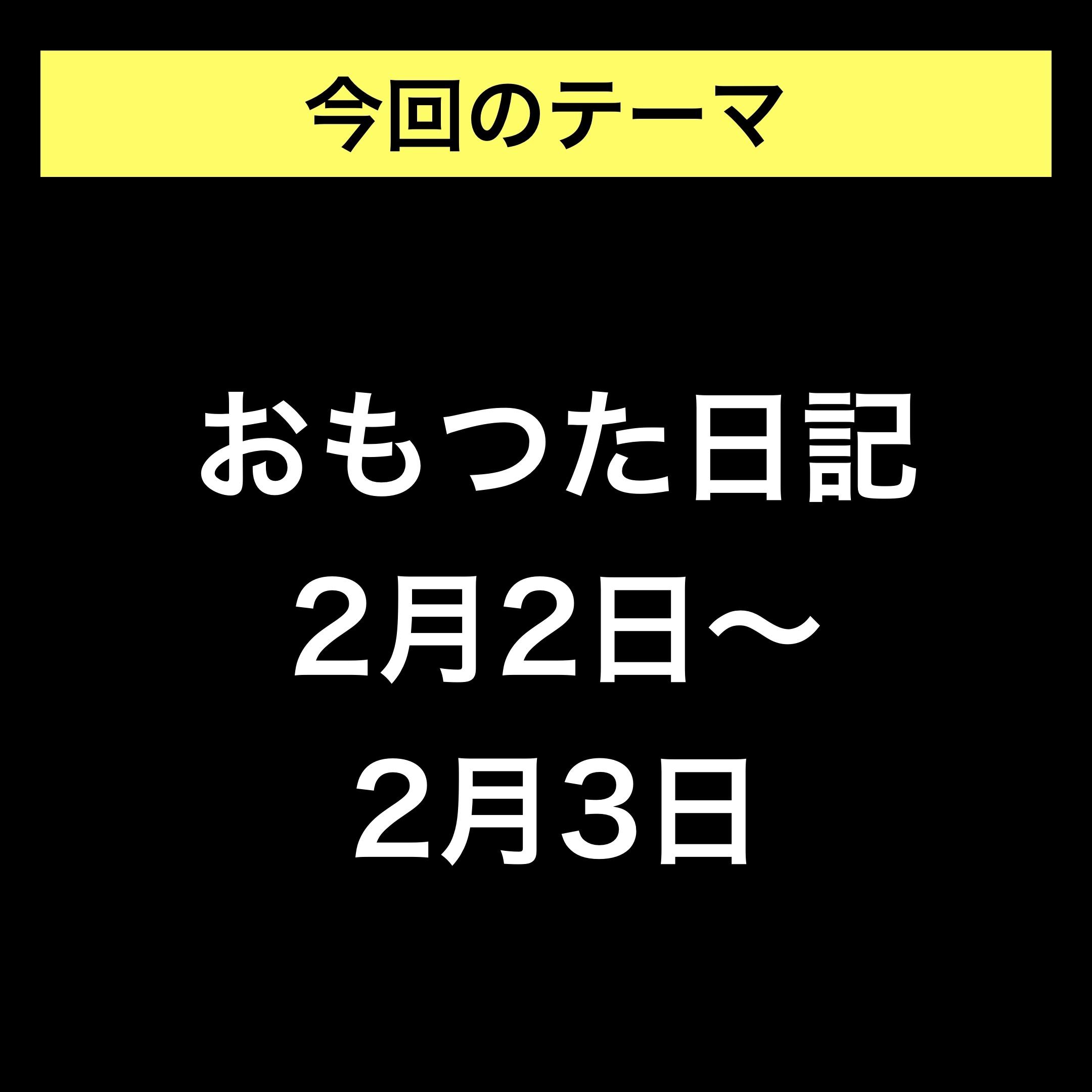 f:id:kobayanzblog:20200204001355j:image