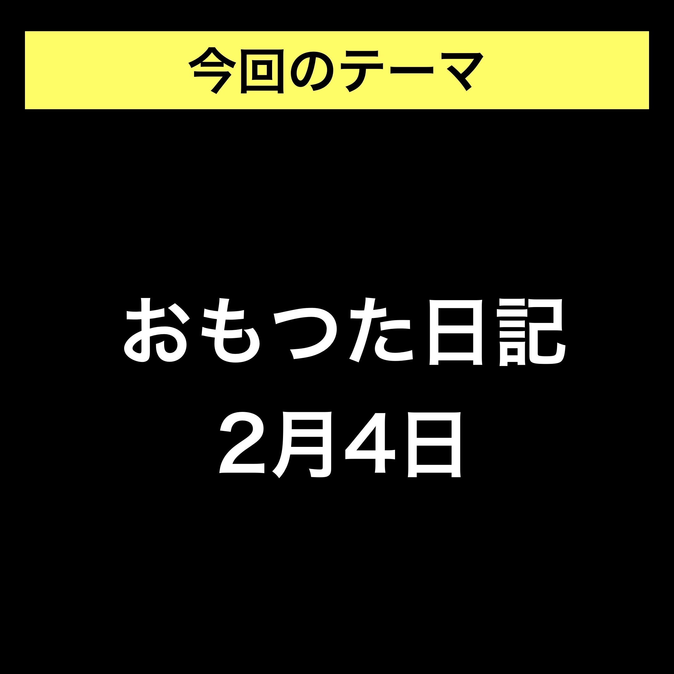 f:id:kobayanzblog:20200205001342j:image