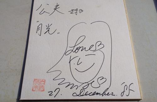 小松公夫 岩崎宏美さんからのサイン色紙
