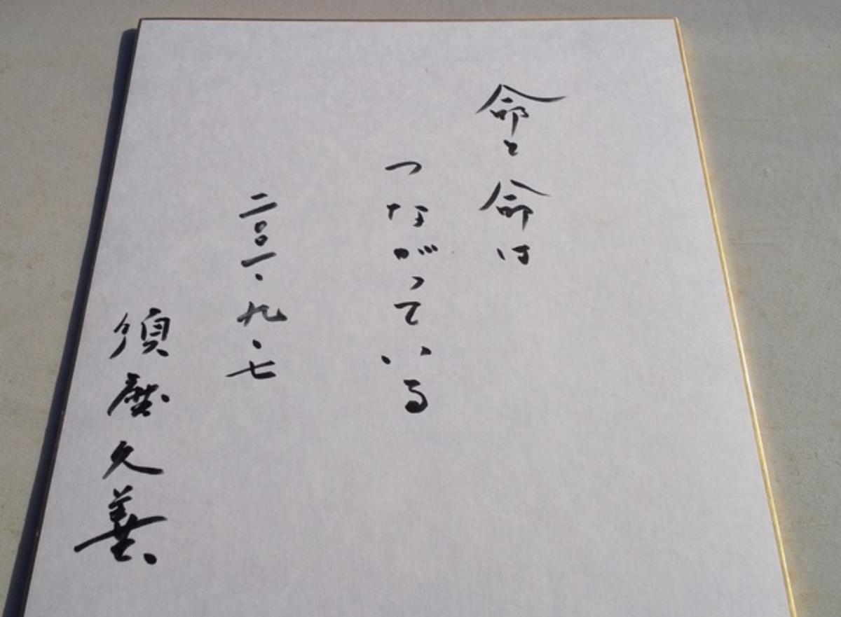 小林公夫 心臓外科医の須磨久善先生の色紙