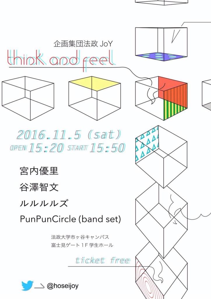 f:id:kobayashi_rourourourous:20161106184509j:plain