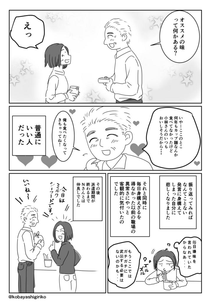 f:id:kobayashigiriko:20170120155113j:plain
