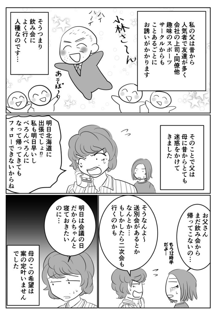 f:id:kobayashigiriko:20170125192622j:plain