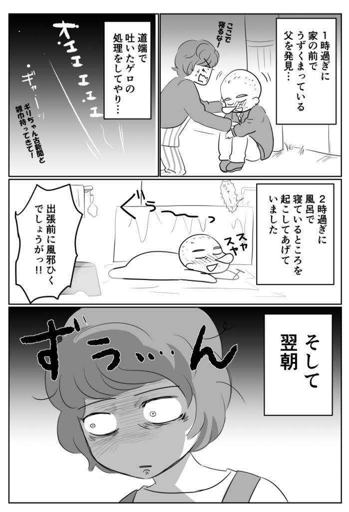 f:id:kobayashigiriko:20170125192624j:plain
