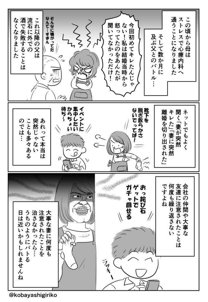 f:id:kobayashigiriko:20170125192629j:plain