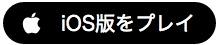 f:id:kobayashihirotaka:20160808175059p:plain