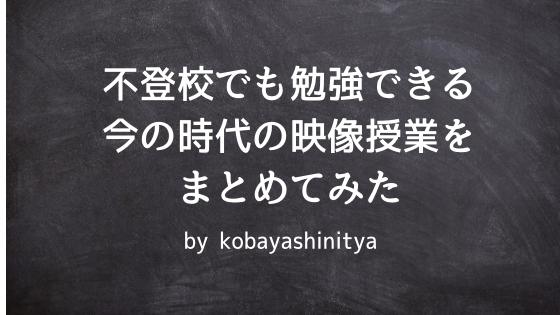 f:id:kobayashinitya:20181018154648j:plain