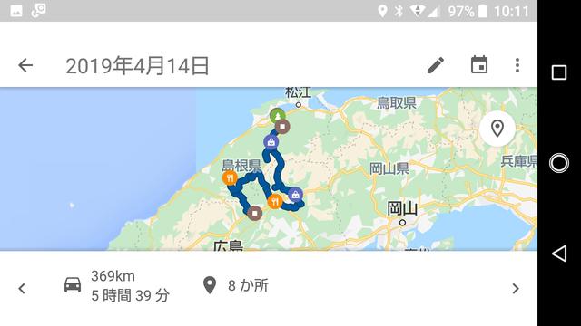 Screenshot_20190419-101114.png