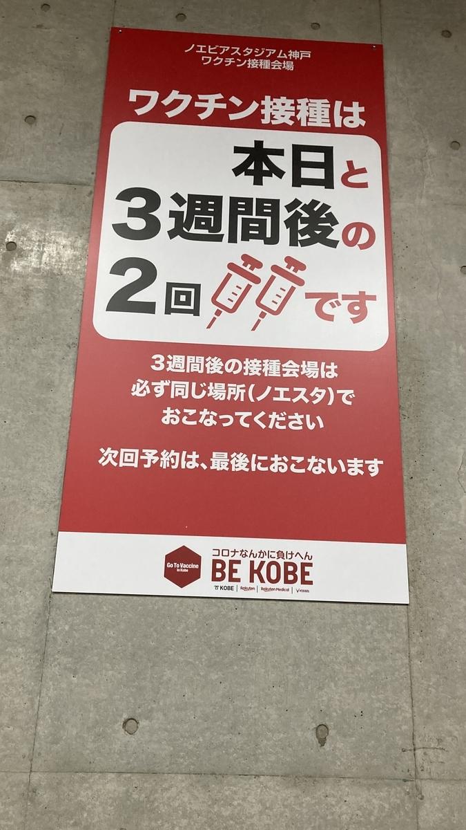 f:id:kobe-909:20210608202641j:plain