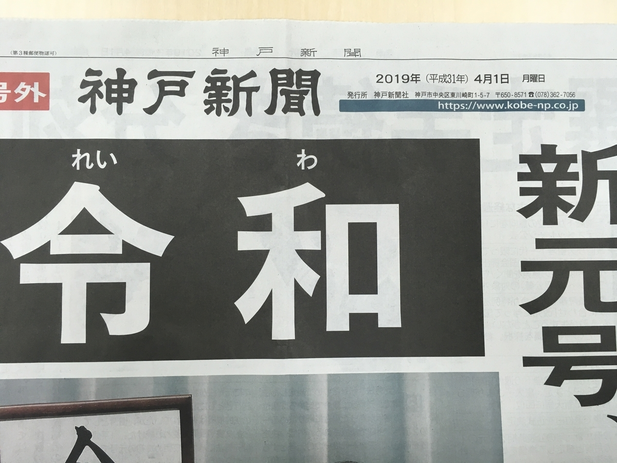 f:id:kobe-hidamari-law:20190401144351j:plain