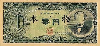 紙幣三題(零円札・偽造法幣・贋...