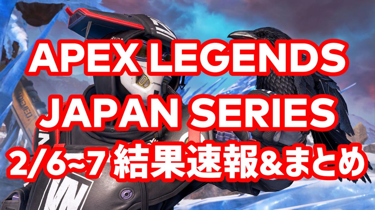 Legends 速報 apex