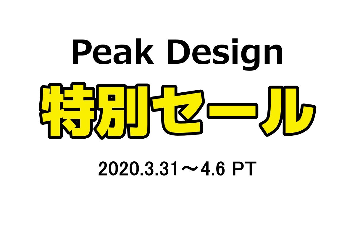 Peak Design Wierd Times Sale ピークデザイン 奇妙な時期のセール
