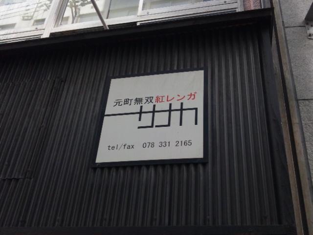 f:id:kobeoyaji:20110221193007j:image