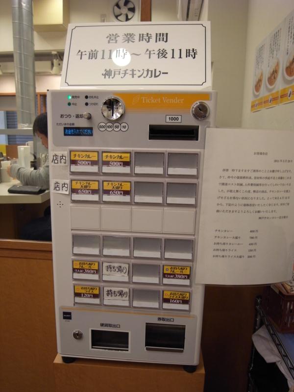 f:id:kobeoyaji:20110331224856j:image