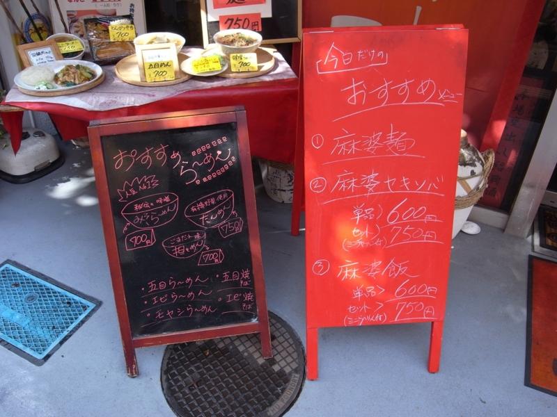 [中華料理][仙台][麻婆豆腐][ランチ]
