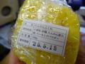 [2013-05-18][屋久島][蒸しパン][トッピー][高速船][スイーツ]
