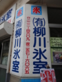 [2013-05-18][鹿児島][スイーツ][かき氷]
