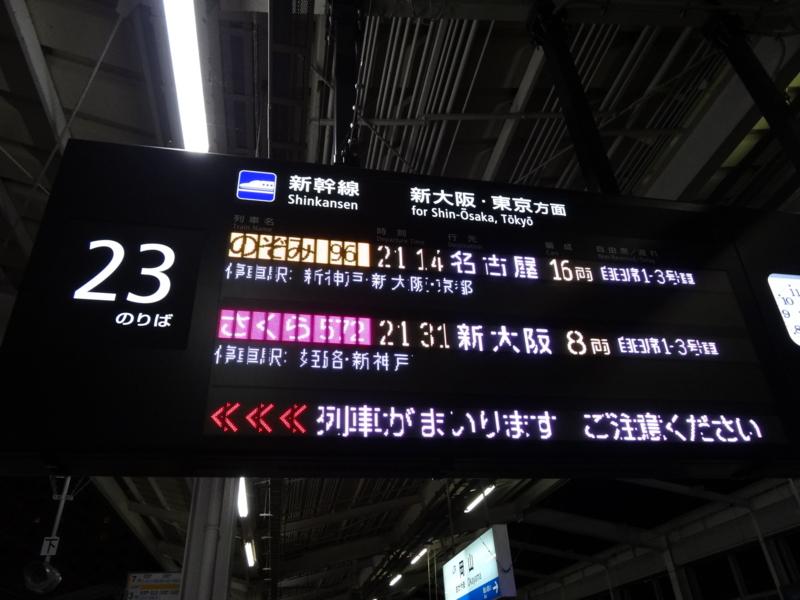 [岡山][2013-07-03][新幹線]
