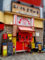 [2013-07-05][花隈][中華料理]