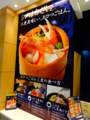 [2013-07-11][和食][umie]