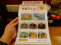 [2013-07-16][チャーハン][中華料理]