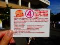 [2013-07-20][万博スタジアム][ガンバ大阪]