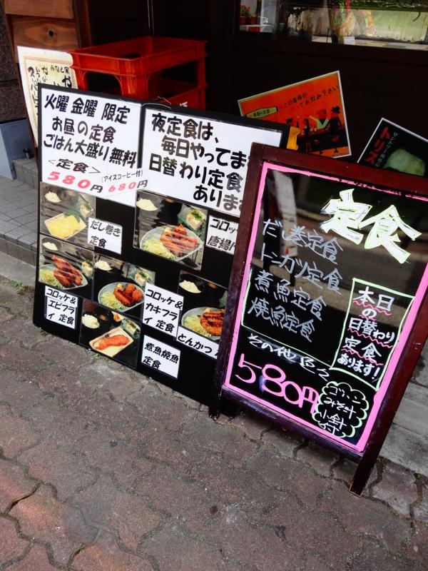 [2013-07-23][元町][居酒屋]
