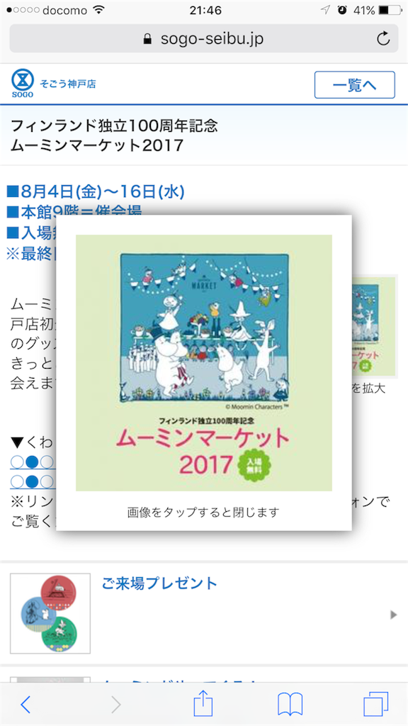 f:id:kobeoyaji:20170815214854p:image
