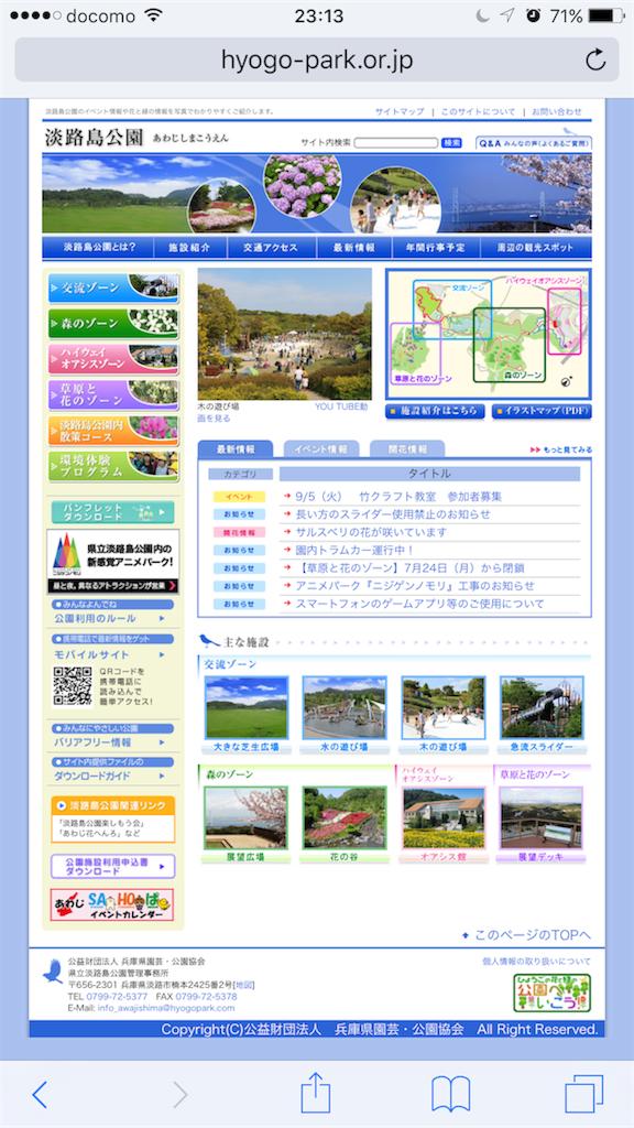 f:id:kobeoyaji:20170817231325p:image