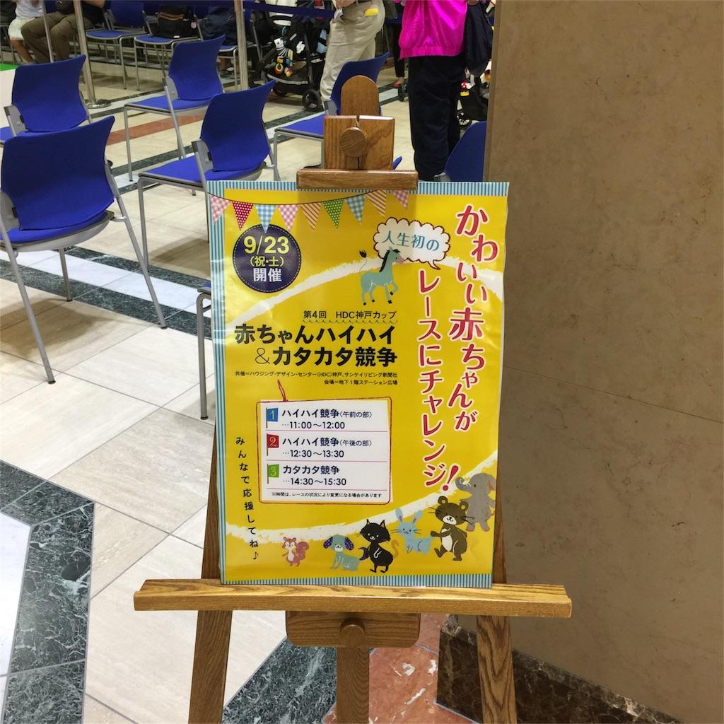 f:id:kobeoyaji:20170924222952j:image