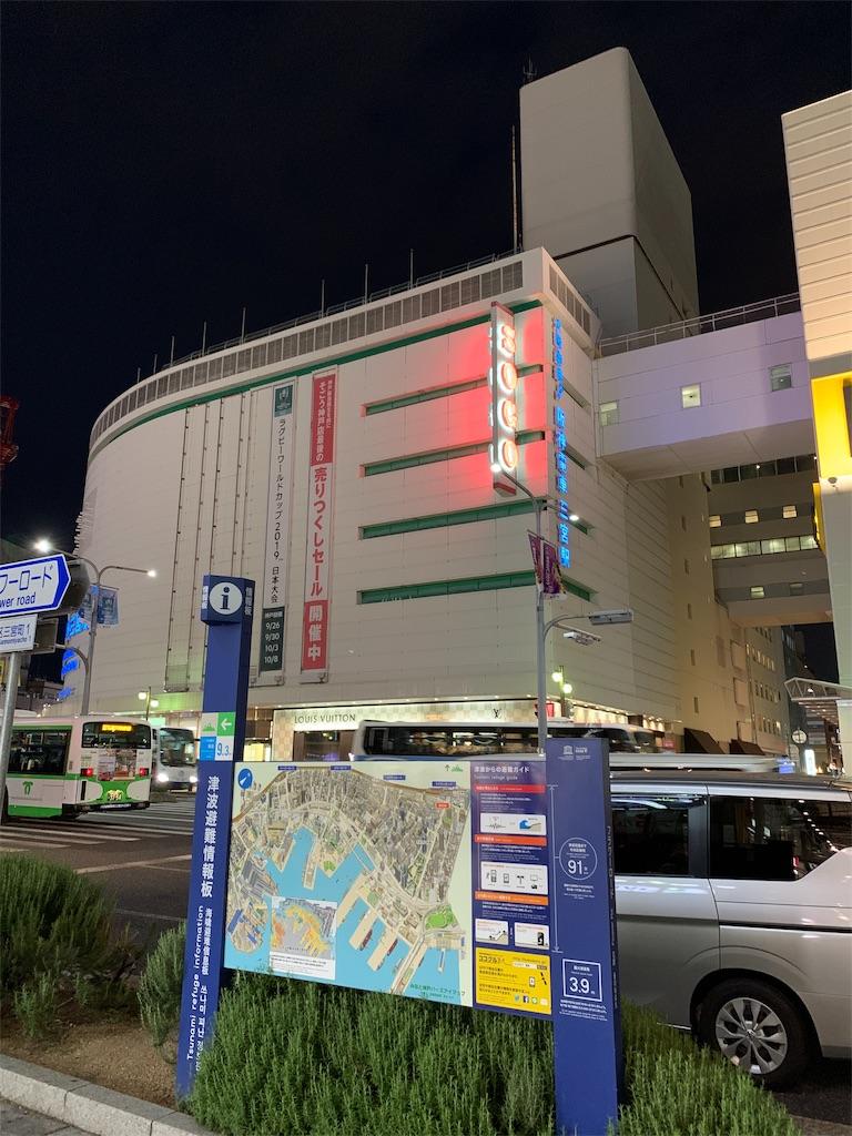 f:id:kobeoyaji:20190930184512j:image