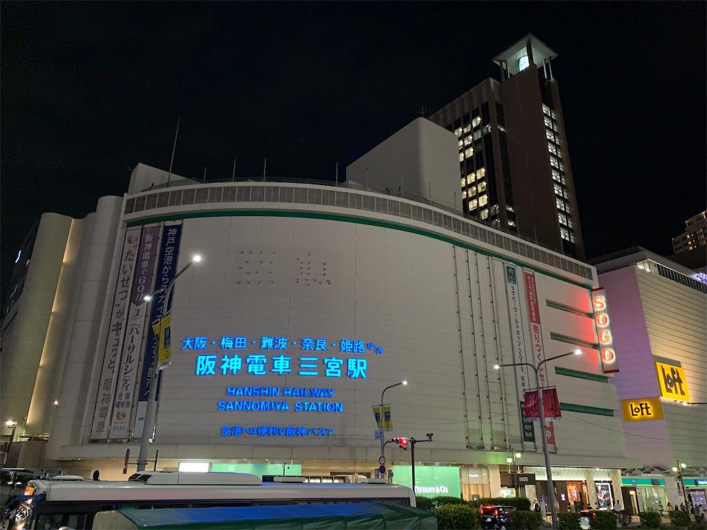 f:id:kobeoyaji:20190930184558j:image