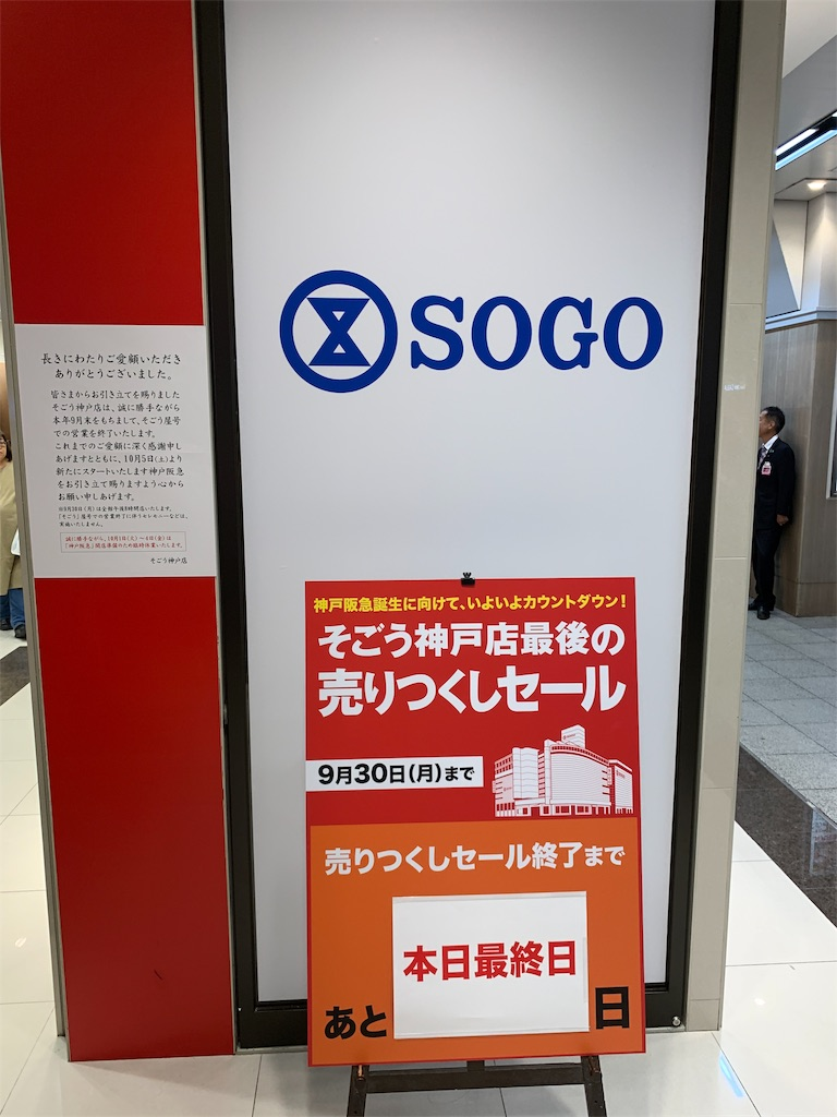 f:id:kobeoyaji:20190930185122j:image