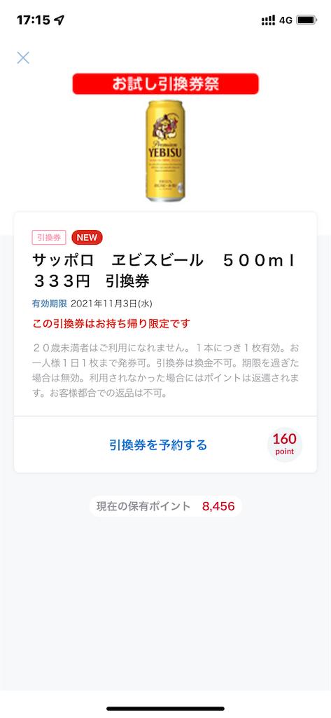 f:id:kobeoyaji:20211014194344p:image