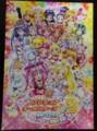 映画プリキュアオールスターDX3パンフレット