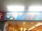 左の写真は馬英九総統…の来たカキ氷屋