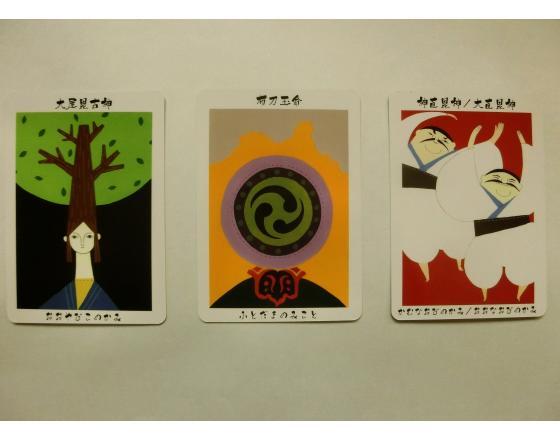 日本の神様カードより-「大屋毘古神」自己を見つめ、古いパターンに ...