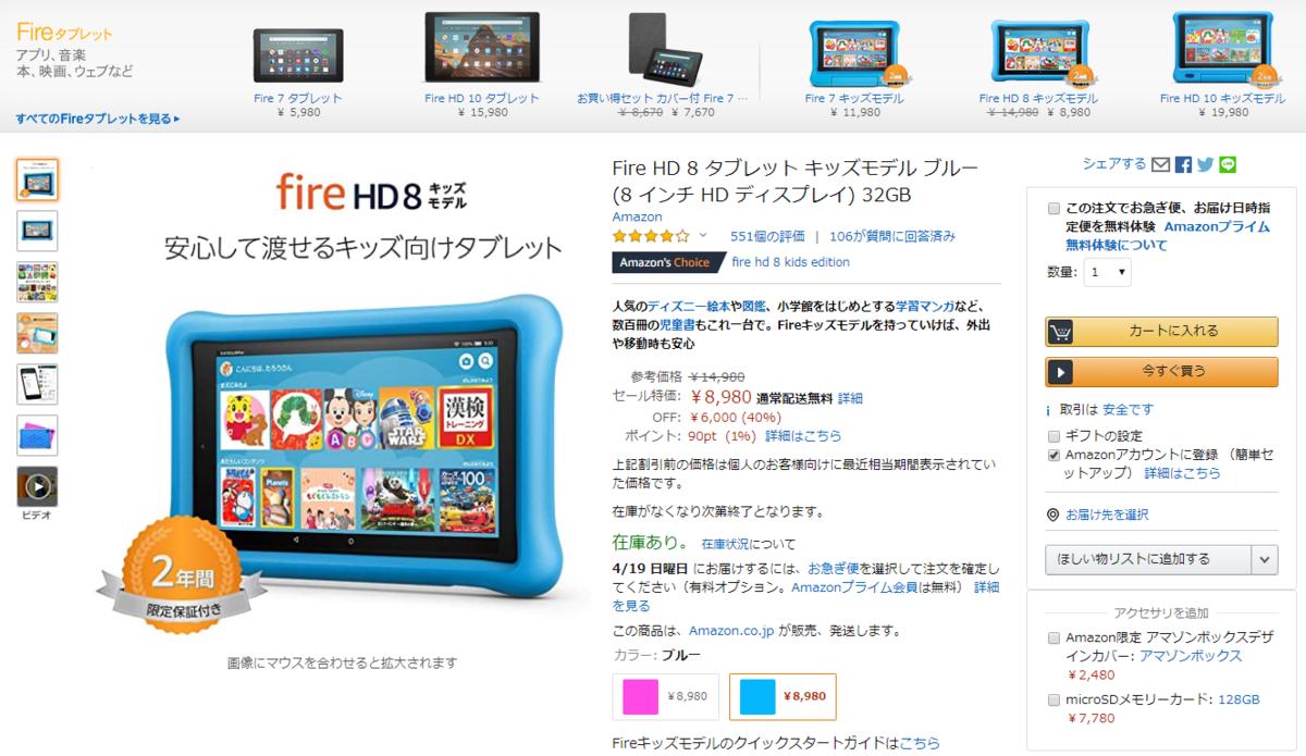 Amazon Fire Hd8 タブレットキッズモデルが40 Offとなる特価セール こぼねみ