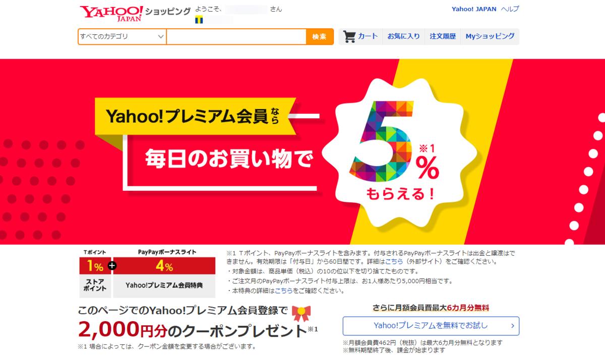 Yahoo!プレミアム会員登録で月額会員費最大6カ月分無料+2,000円分のクーポンプレゼント