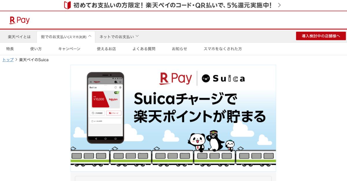 ポイント 楽天 カード suica チャージ 楽天ペイでSuicaの発行・決済が可能に!キャッシュレス決済の推進となるか