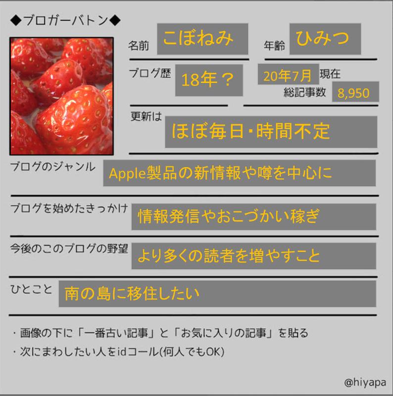 f:id:kobonemi:20200706135639j:plain