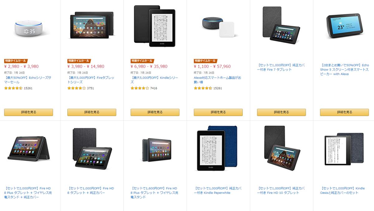 Amazonタイムセール祭りでecho Dotが半額 Fire Kindleシリーズが最大5千円offなど特選タイムセール こぼねみ