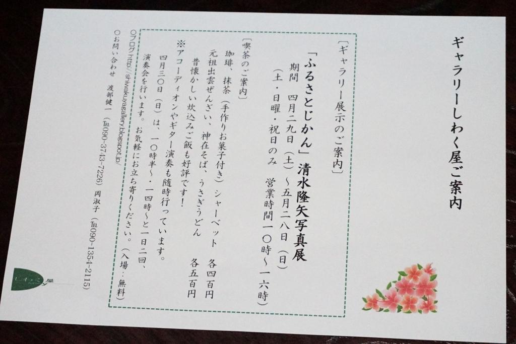 f:id:kobu965296:20170425120232j:plain